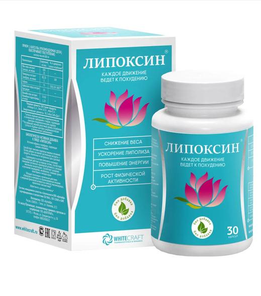 Липоксин - средство для похудения