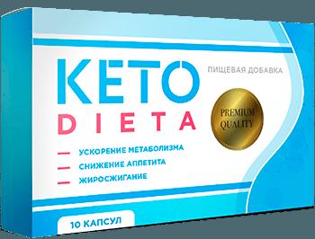 капсулы для похудения КЕТО-ДИЕТА