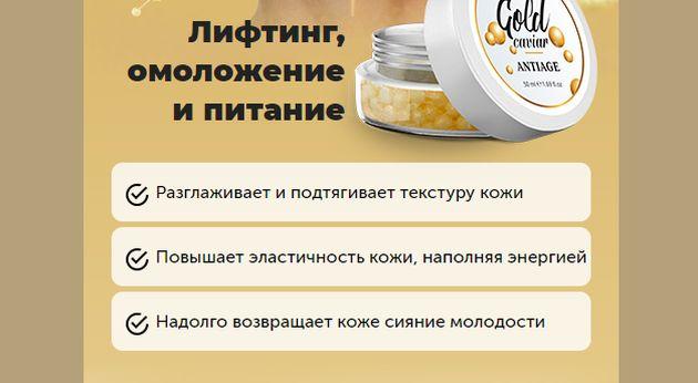 Как действует Gold Caviar AntiAge