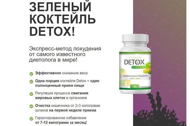 Как работает Detox коктейль