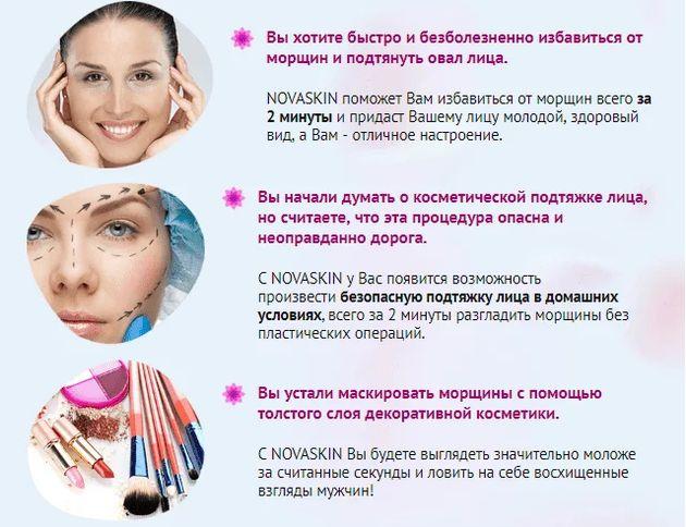 Показания к применению Novaskin