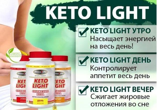 Результаты использования KETO LIGHT