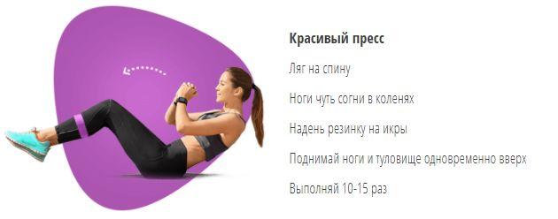 Упражнения с XtraBand Для плоского живота