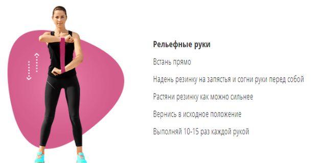Упражнения с XtraBand для рук
