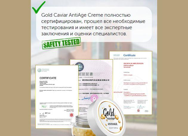 сертификаты Gold Caviar AntiAge