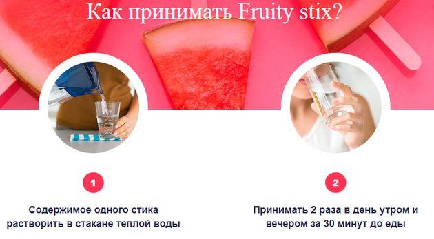Fruity stix как применять