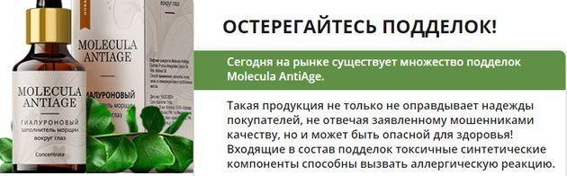 Molecula AntiAge Предостережение от подделок