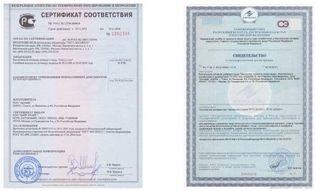 сертификат Экстраслим