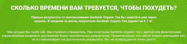 Gardenin Organic Tea Сколько времени вам потребуется, чтобы похудеть