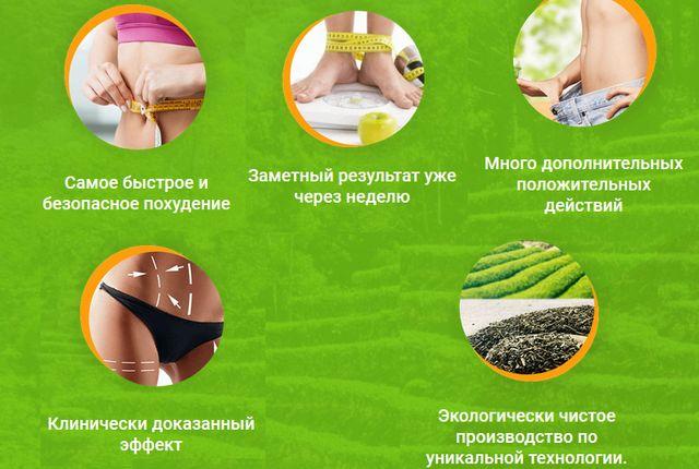 Gardenin Organic Tea преимущества