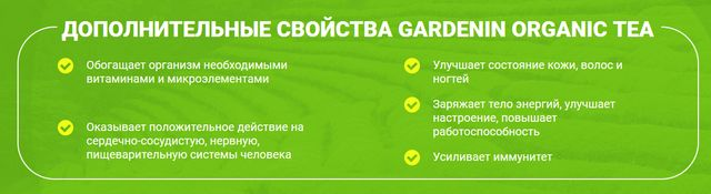 Gardenin Organic Tea свойства