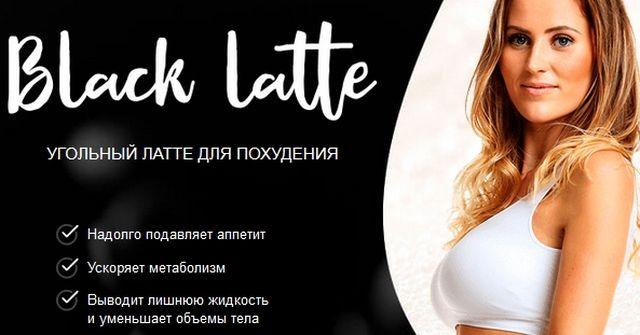Как действует Black Latte