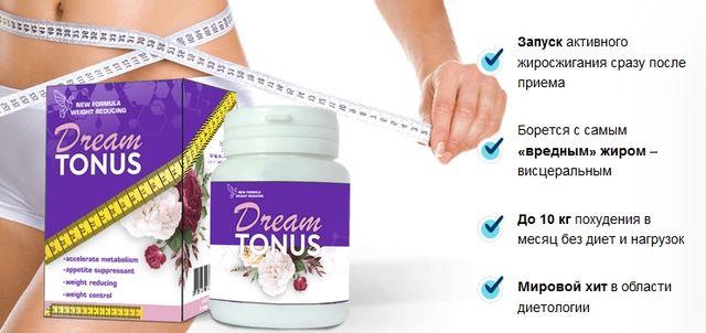 Как действуют капсулы для похудения Dream Tonus