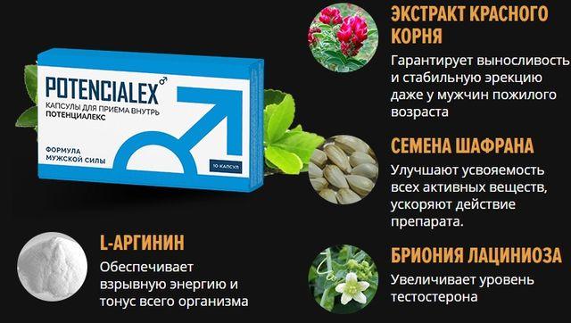 Состав Потенциалекс2