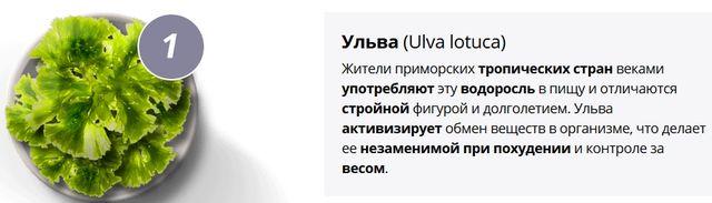 Состав Personal Slim ульва
