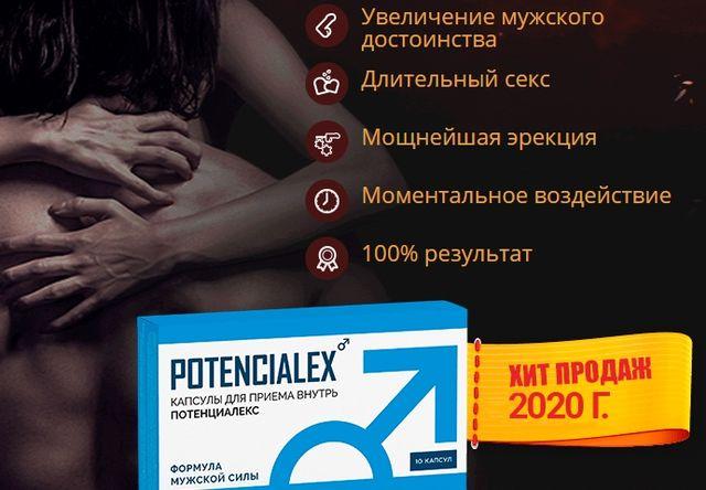 Фармакологические действие Potencialex