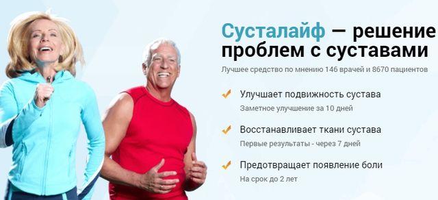 Фармакологическое действие Сусталайф2