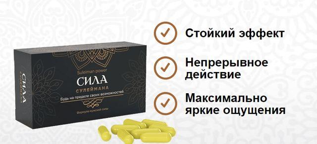 Фармакологическое действие капсул Сила Сулеймана