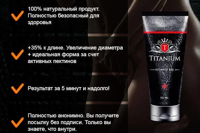 Фармакологическое действие Titanium