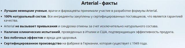 Arterial - факты