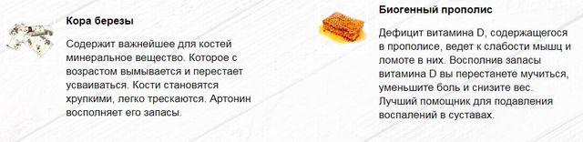 Состав Артонин3