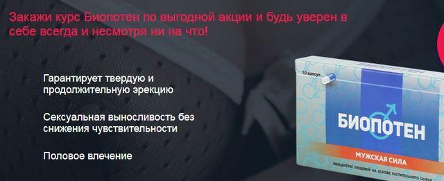 Фармакологическое действие Биопотен