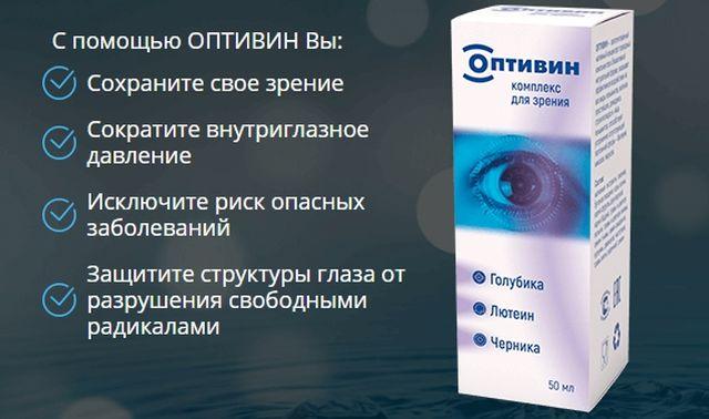 Фармакологическое действие Оптивин